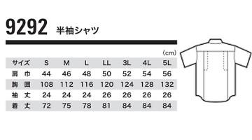 9292 半袖シャツ サイズ表
