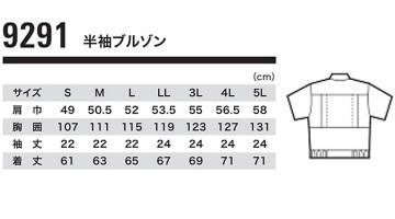 9291 半袖ブルゾン サイズ表