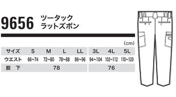 9656 ラットズボン サイズ表