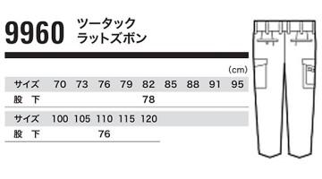 9960 ラットズボン サイズ表