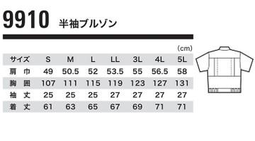 9910 半袖ブルゾン サイズ表