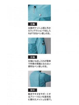 9920 半袖シャツ 機能