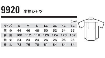 9920 半袖シャツ サイズ表