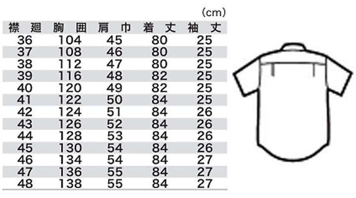 15032 半袖シャツ サイズ表