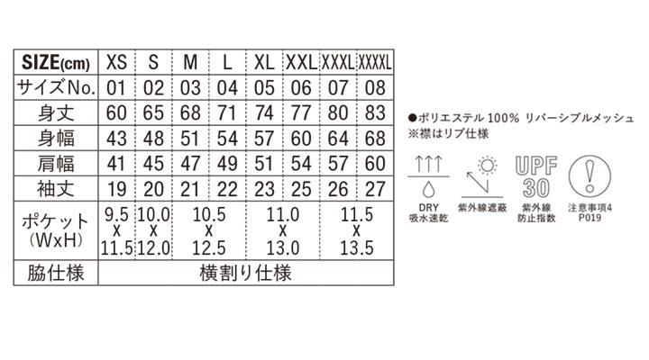4.1oz ドライアスレチックポロシャツ(ポケット付)サイズ