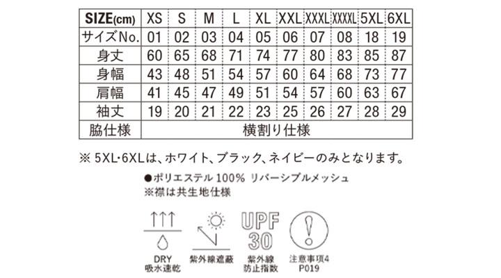 CB-5920 4.1オンス ドライアスレチック ポロシャツ(ボタンダウン) サイズ