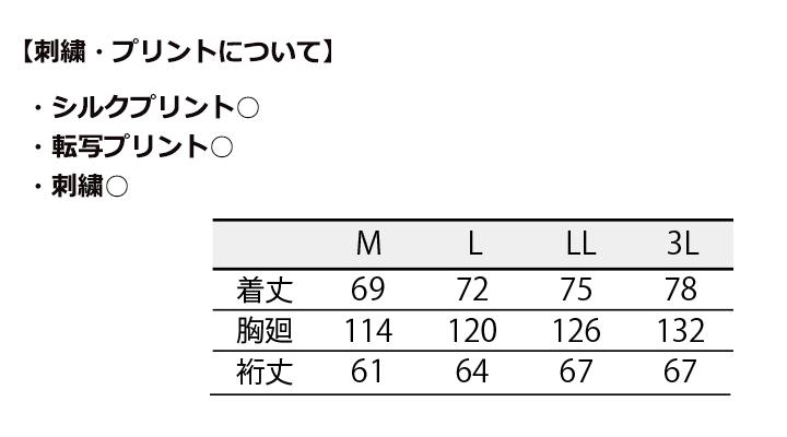 CK-3511 はっぴ(七分袖) サイズ
