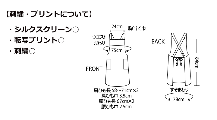 CK-5851 エプロン(男女兼用) サイズ