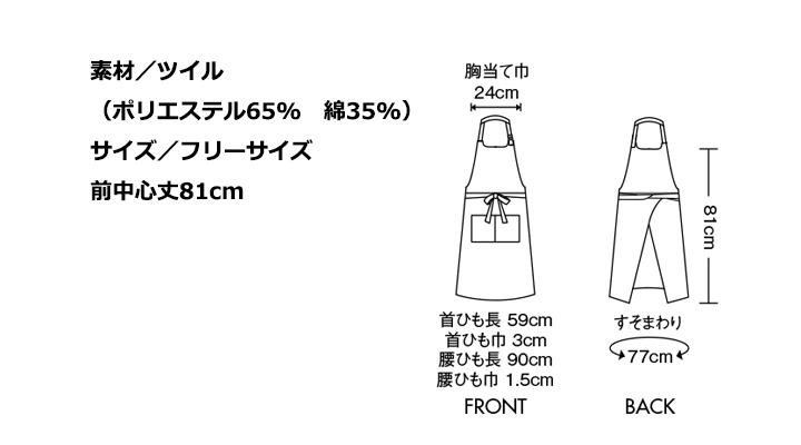 CK-5861 エプロン(男女兼用) サイズ