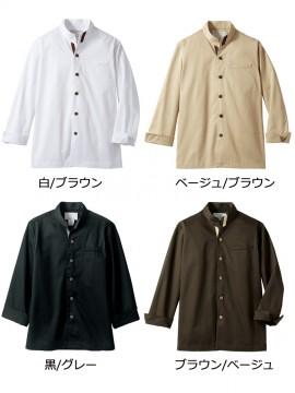 CK-6981 コックジャケット(ユニセックス・長袖) カラー一覧