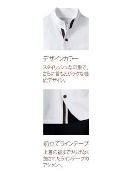 CK-6981 コックジャケット(ユニセックス・長袖) デザイン