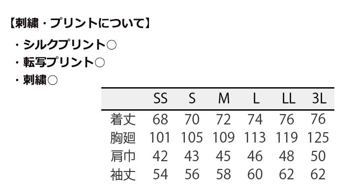 CK-6981 コックジャケット(ユニセックス・長袖)  サイズ一覧