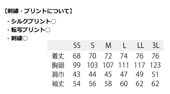 CK-61001 CK-61003 ブラックコックコート サイズ表
