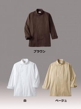 CK-61011 コックコート(男女兼用・長袖) カラー一覧