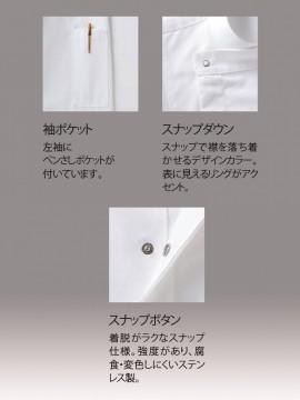 CK-61011 コックコート(男女兼用・長袖) 拡大図