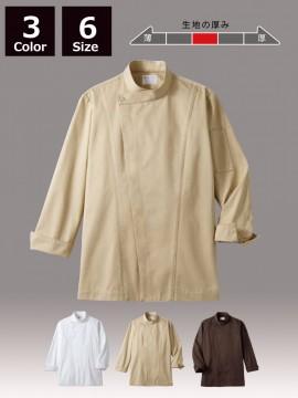 CK-61011 コックコート(男女兼用・長袖)  一覧