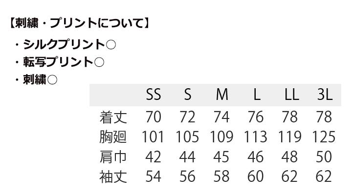 CK-61011 コックコート(男女兼用・長袖) サイズ表