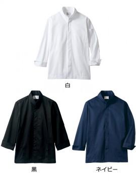 CK-61031 コックコート(男女兼用・長袖)  カラー一覧 ホワイト ネイビー