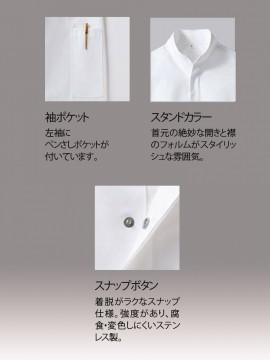 CK-61031 コックコート(男女兼用・長袖)  生地拡大