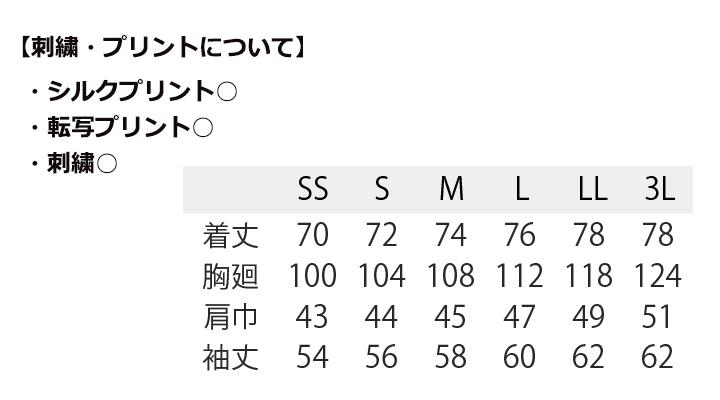 CK-61031 コックコート(男女兼用・長袖)  サイズ一覧