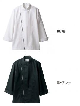 CK-61051 コックコート(男女兼用・長袖) カラー一覧