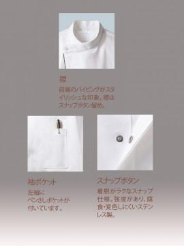 CK-61051 コックコート(男女兼用・長袖) 生地拡大