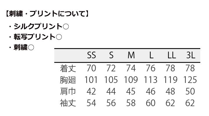 CK-61051 コックコート(男女兼用・長袖) サイズ一覧