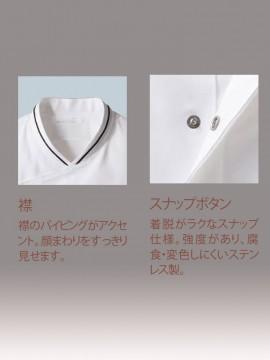 CK-61061 コックコート(男女兼用・長袖) 襟、スナップボタン