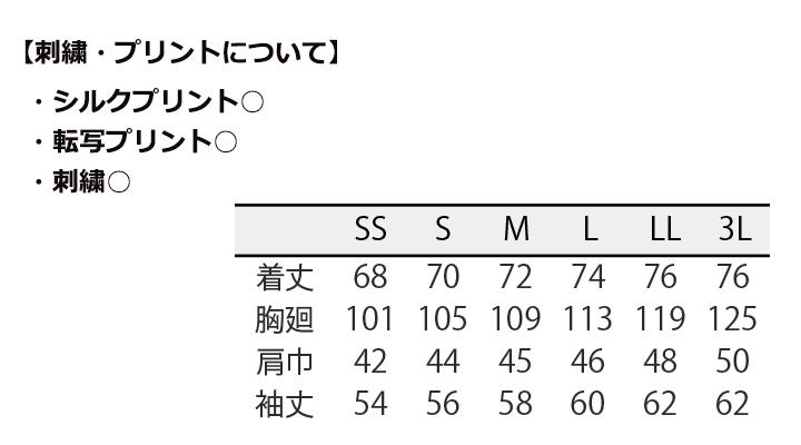CK-61061 コックコート(男女兼用・長袖)  サイズ一覧