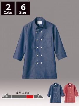 CK-61111 コックジャケット(男女兼用・7分袖) 商品一覧