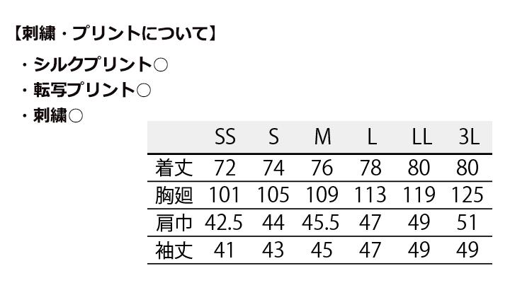 CK-61111 コックコート(男女兼用・7分袖) サイズ