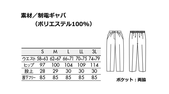 CK-7171 パンツ(レディス・ノータック・半ゴム) サイズ