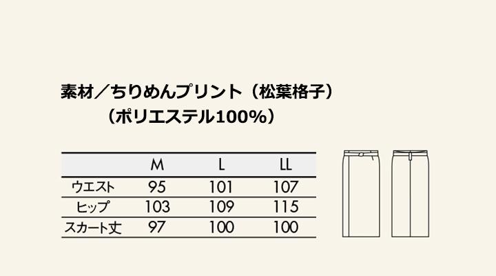 CK-7431 和風ラップスカート(レディス・腰ヒモ式)サイズ