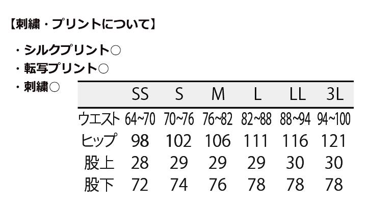 CK7871 イージーパンツ(男女兼用) サイズ一覧