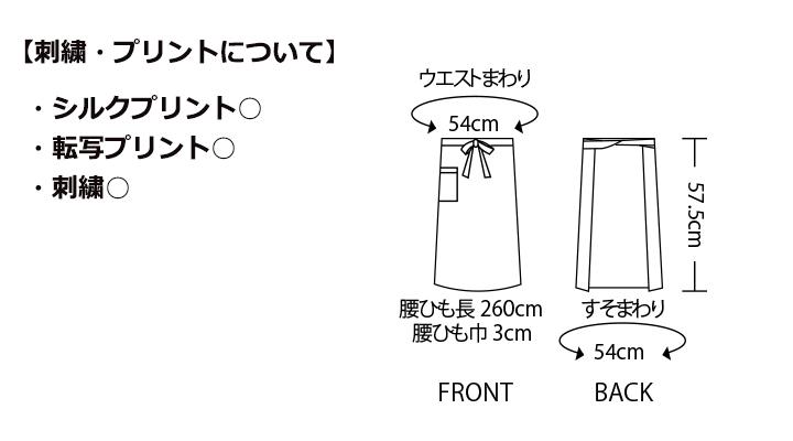 CK9361 腰下前掛(男女兼用) サイズ一覧