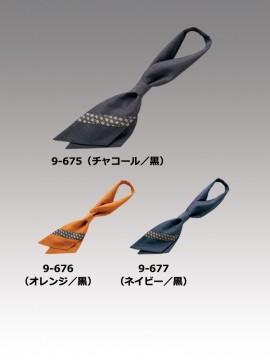 CK9675 ループ付スカーフ(男女兼用) カラー一覧