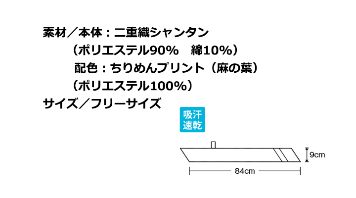 CK9675 ループ付スカーフ(男女兼用) サイズ一覧