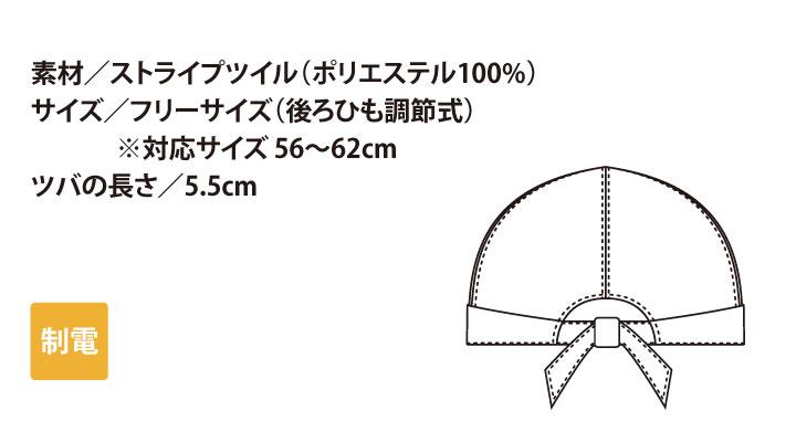 CK91311 キャップ サイズ一覧