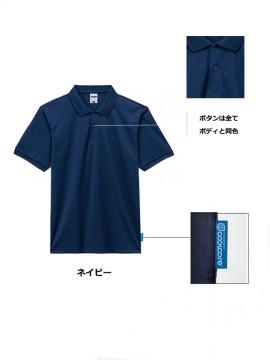 BM-MS3118 4.6オンスポロシャツ 詳細