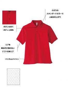 BM-MS3111 ベーシックドライポロシャツ 詳細