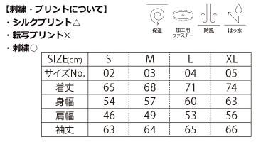 スタジアムジャケット(中綿入)サイズ