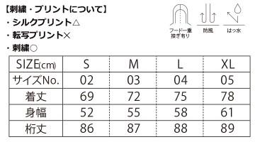 CB-7483 シェル パーカ(一重) サイズ