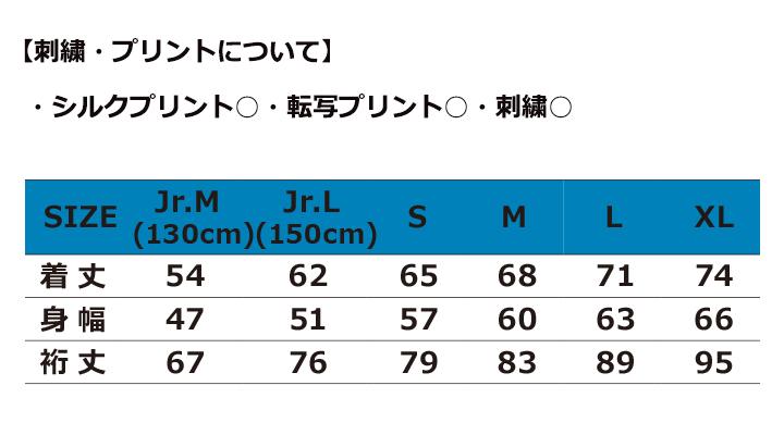 BM-MJ0052 アスレチックブルゾン サイズ
