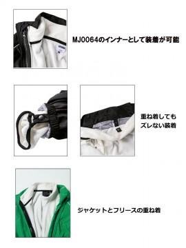 BM-MJ0065 フリースジャケット 詳細