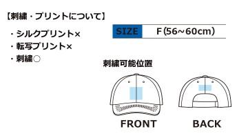 BM-MC6617 リーズナブルキャップ サイズ