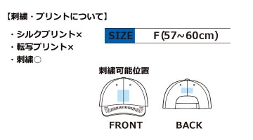 BM-MC6620 ブリーズキャップ(2トーン) サイズ