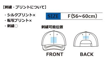 BM-MC6612 コットンキャップ サイズ