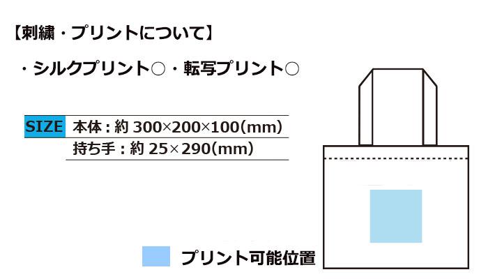 BM-MA9002 キャンバストート(S) サイズ