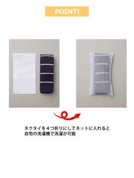 BM-FA9802 ネクタイ用洗濯ネット 使い方