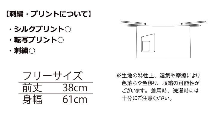 BM-FK7153 デニムサロンエプロン サイズ表